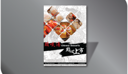 poster_8_First-taste.png