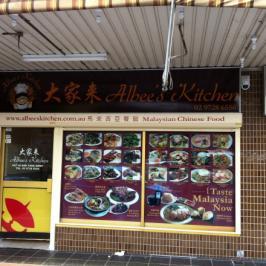 albees-kitchen_2.JPG
