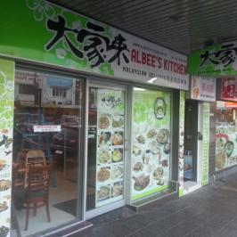 albees_kitchen2.jpg