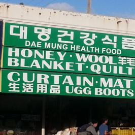 dae_myung_health1.jpg